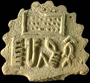 Image result for leaf-shaped two bulls seal harappa
